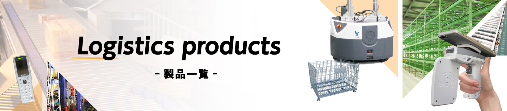 製品カテゴリ一覧