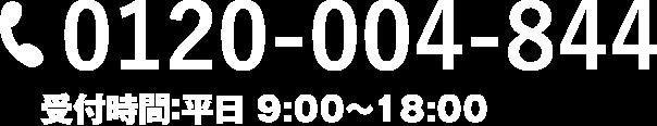 0120-004-844