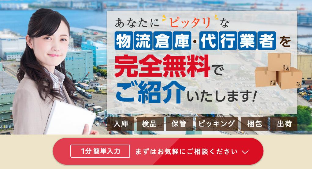 無料紹介倉庫マッチングサービス『アイロジ』