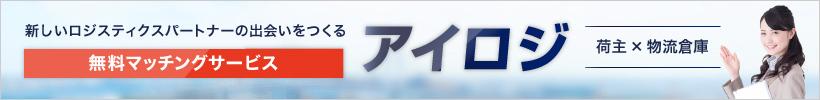 荷主と物流倉庫の無料紹介マッチングサービス