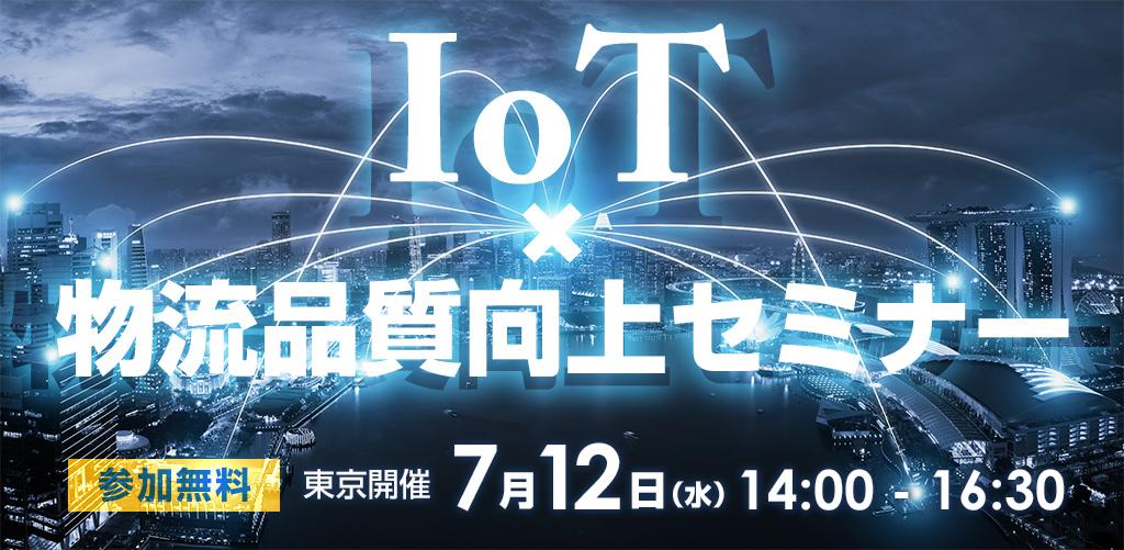 IoT×物流品質向上セミナー