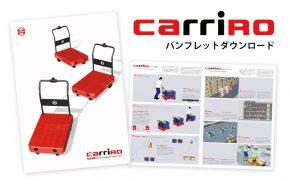 物流支援ロボットCarriRo