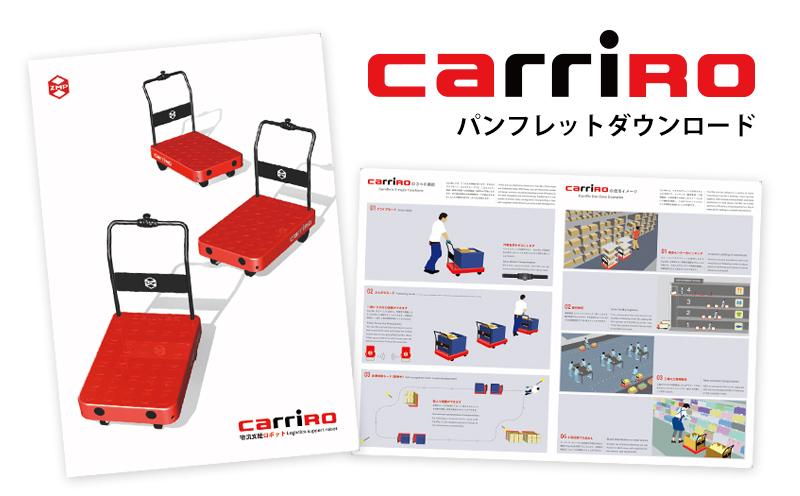 物流支援ロボット CarriRo 製品パンフレットダウンロード