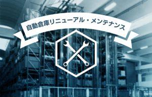 自動倉庫リニューアル・メンテナンス