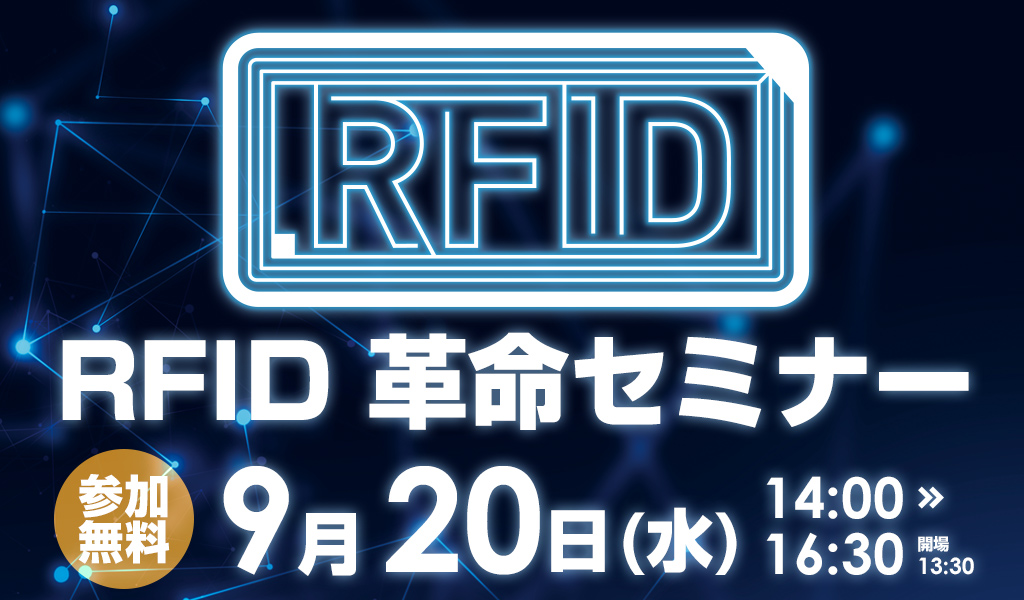 RFID革命セミナー