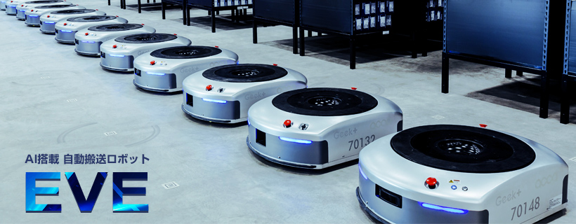 AI搭載自動搬送ロボットEVE
