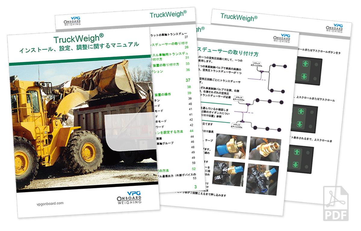 過積載モニタリングシステム トラックウェイ 取付マニュアル