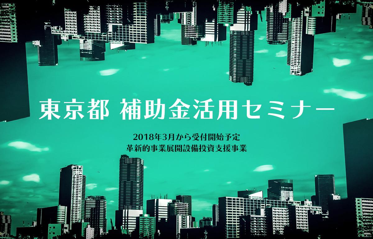 東京都 補助金活用セミナー