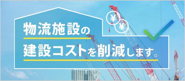物流施設の建設コスト削減