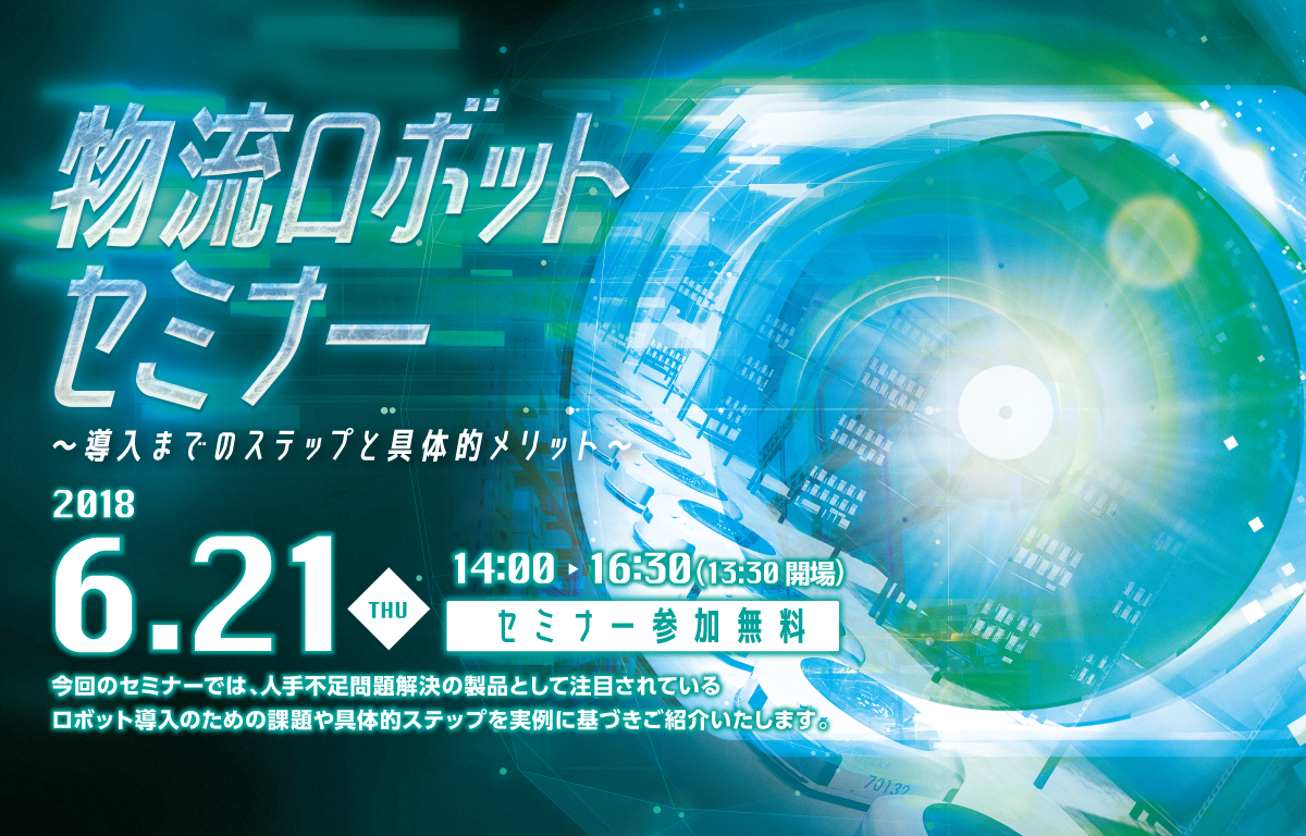物流ロボットセミナー 〜導入までのステップと具体的メリット〜 (2)