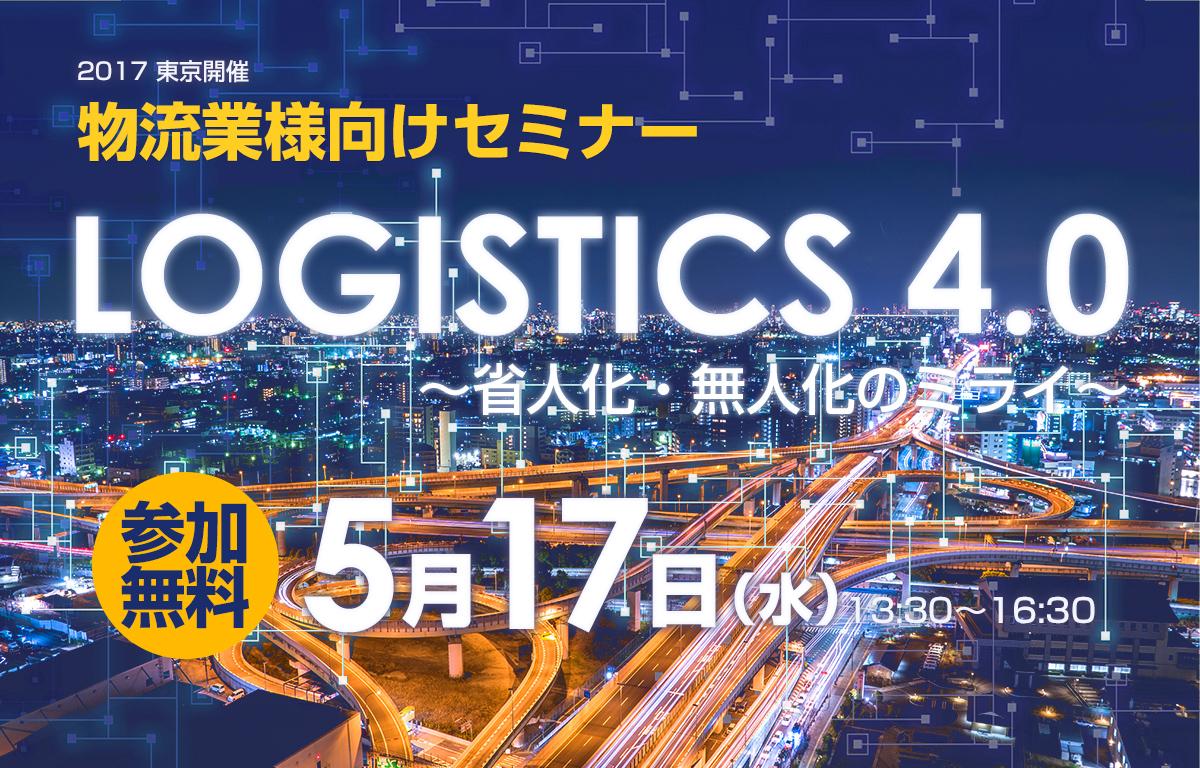 物流セミナー『LOGISTICS 4.0~省人化・無人化のミライ~』