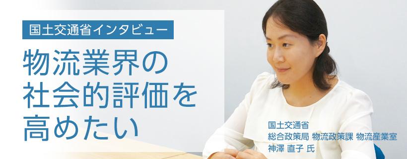 国土交通省神澤さんインタビュー