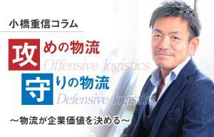 小橋重信コラム『物流の未来』前編 (第5回)