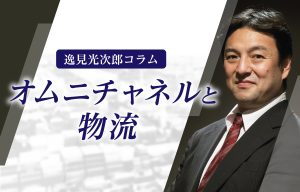 『オムニチャネルにおける経営戦略と物流』逸見光次郎コラム(第5回)