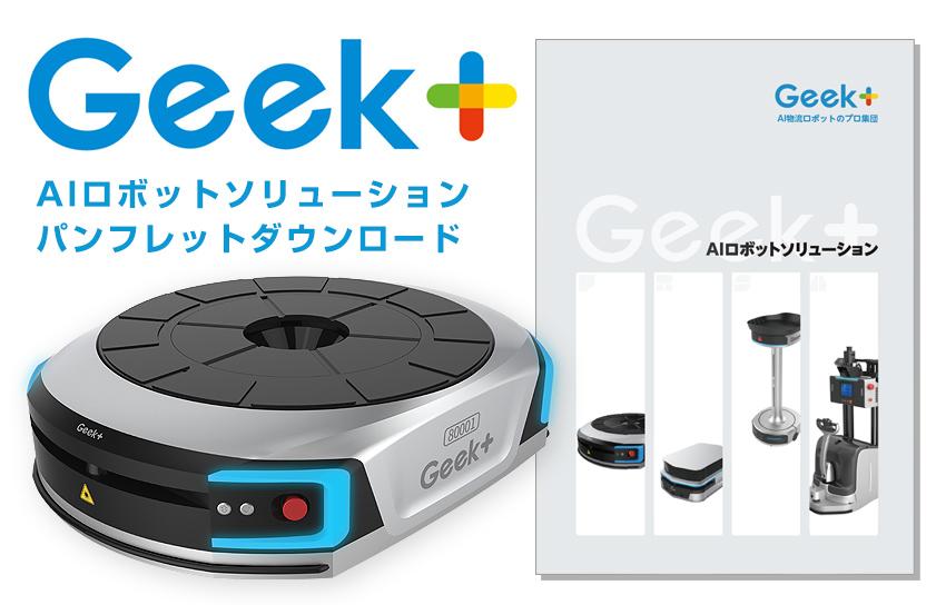 ギークプラス AIロボットソリューションパンフレット