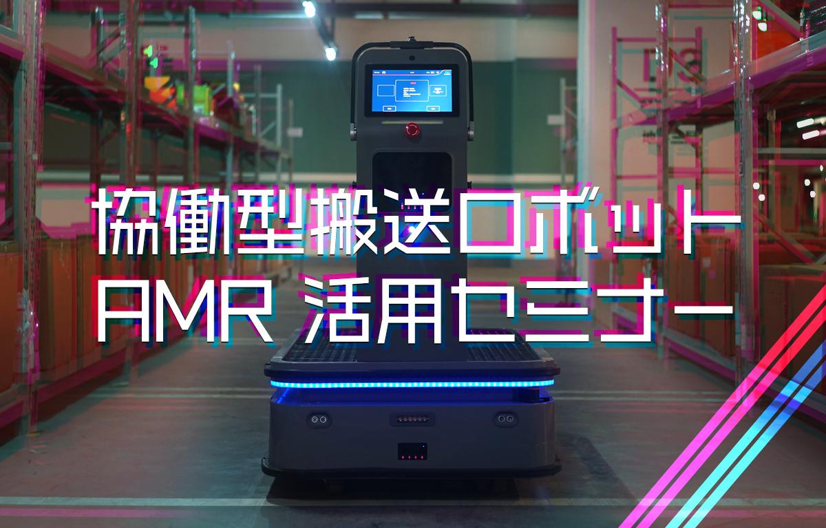 協働型搬送ロボットAMR活用セミナー