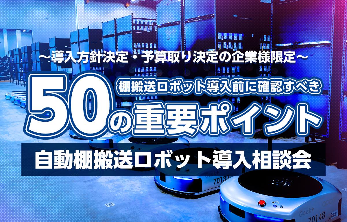 自動棚搬送ロボット導入前に確認すべき50の重要ポイント