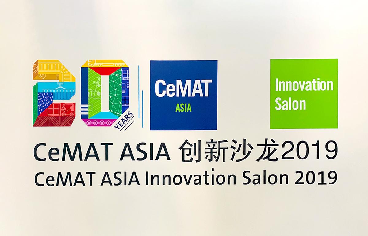 世界最大級の物流展示会『CeMAT ASIA 2019』視察レポート その3(最終回)