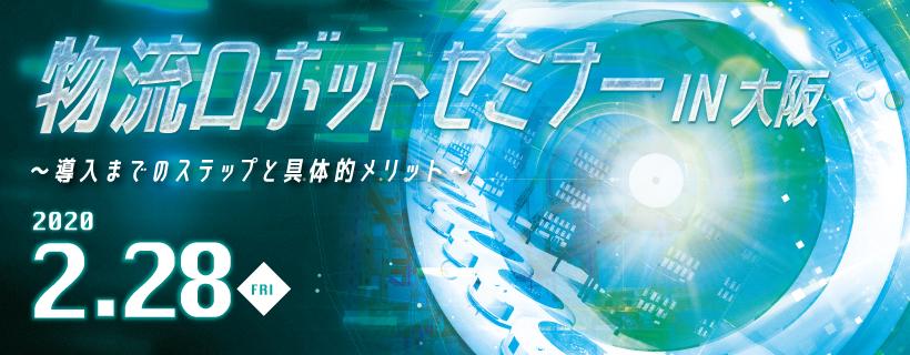 物流ロボットセミナーIN大阪