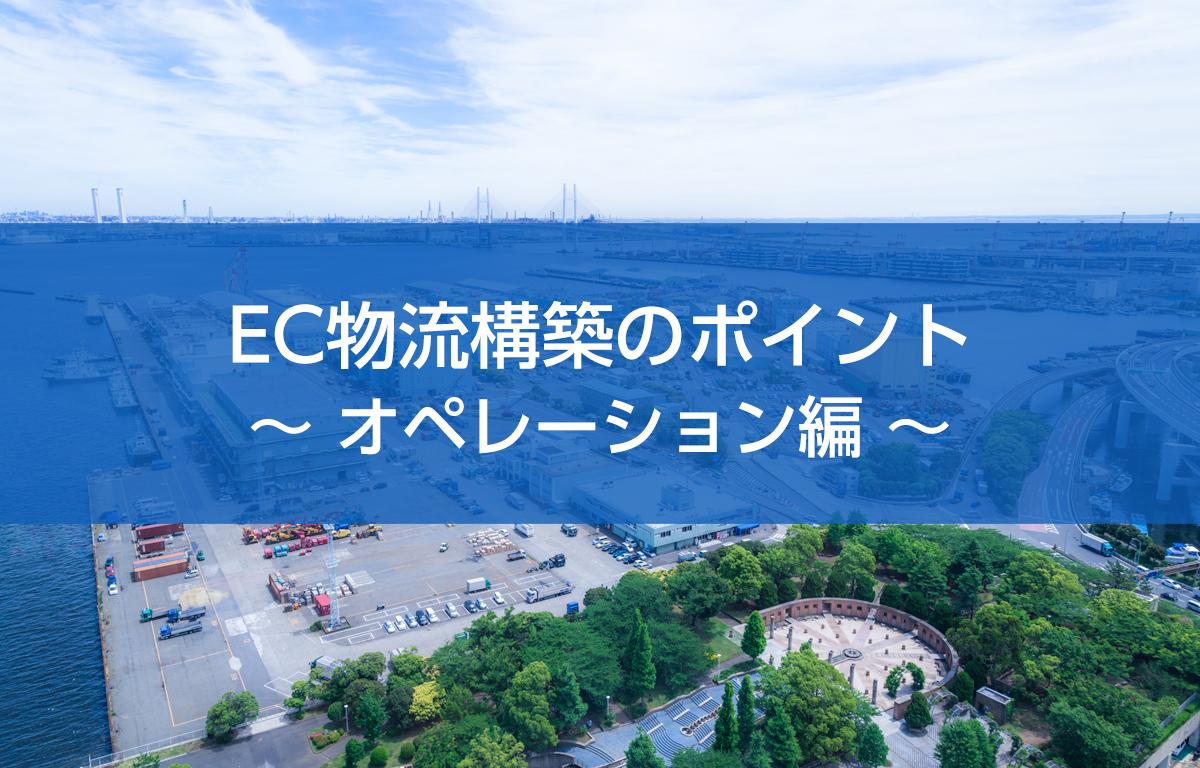 【動画配信】EC物流構築のポイント~オペレーション編~