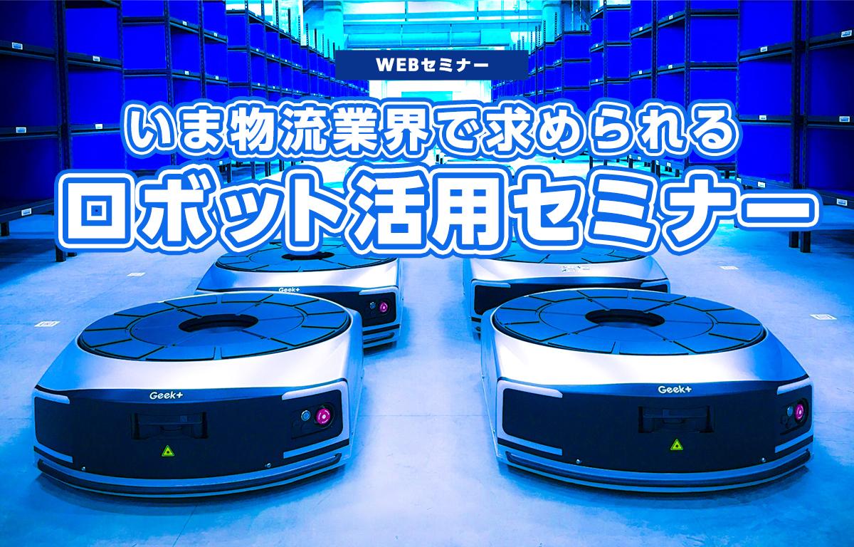 【WEBセミナー】いま物流業界で求められるロボット活用セミナー