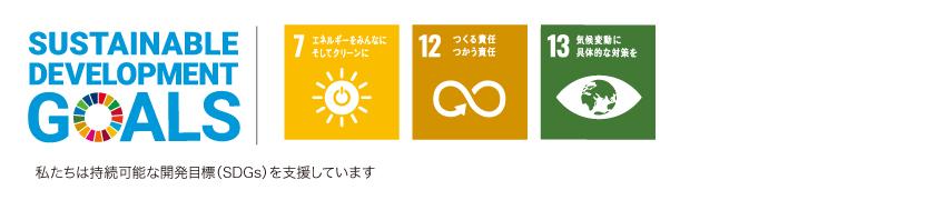 リユースパソコンを通じてCO2の削減と SDGsの達成へ貢献します