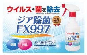 微酸性 次亜塩素酸水溶液  ジア除菌 FX997