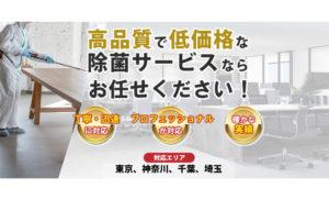 施設、オフィスの除菌サービス