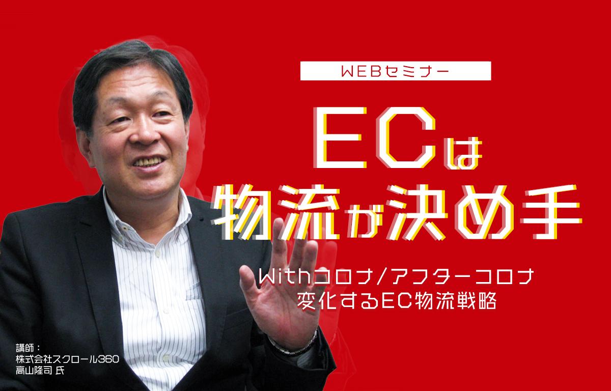 ECは物流が決め手 ~Withコロナ/アフターコロナ 変化するEC物流戦略~