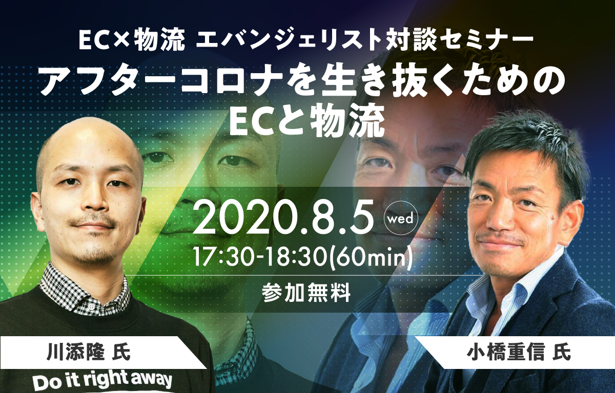EC×物流 エバンジェリスト対談セミナー『アフターコロナを生き抜くためのECと物流』