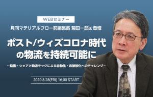 菊田一郎氏講演セミナー「ポスト/ウィズコロ...