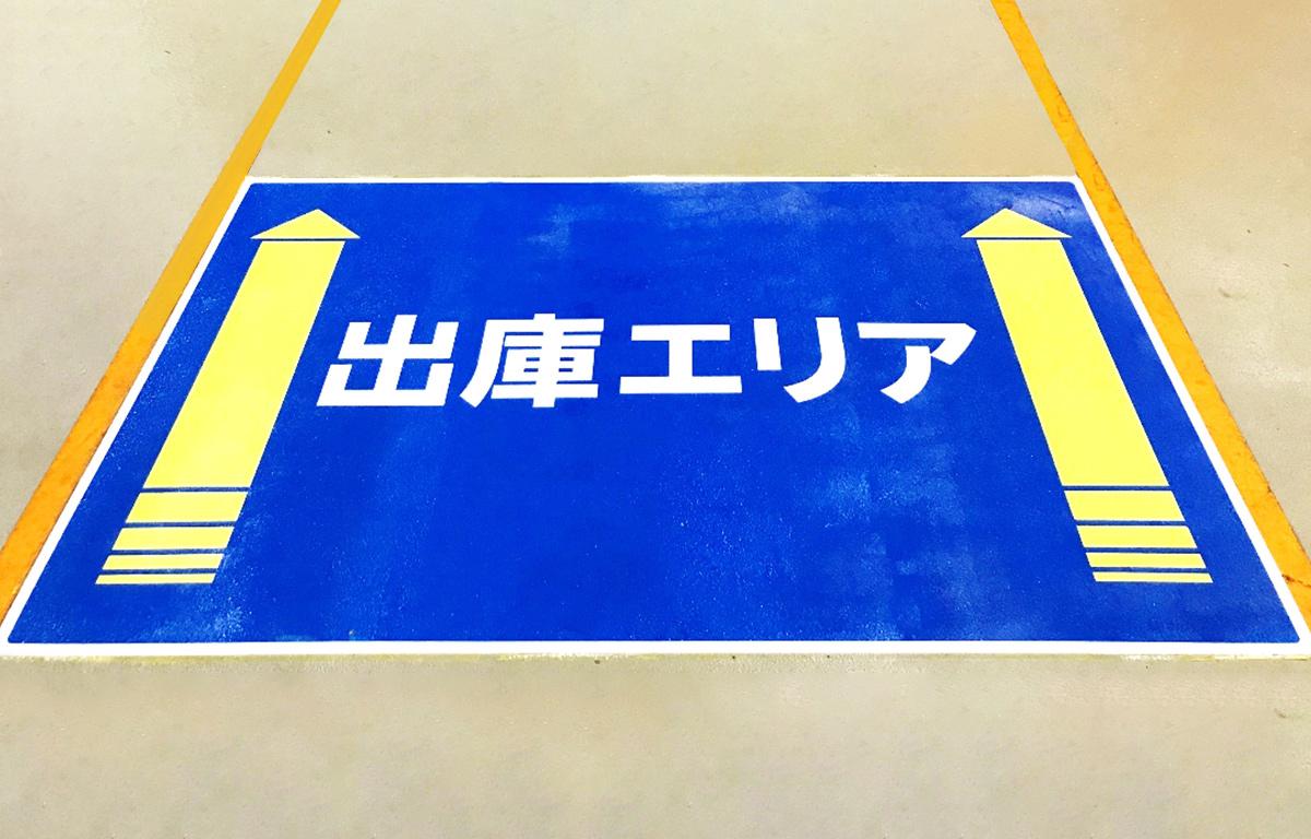フォークリフト通行エリアに適したサイン用シート(路面標示材)とは?