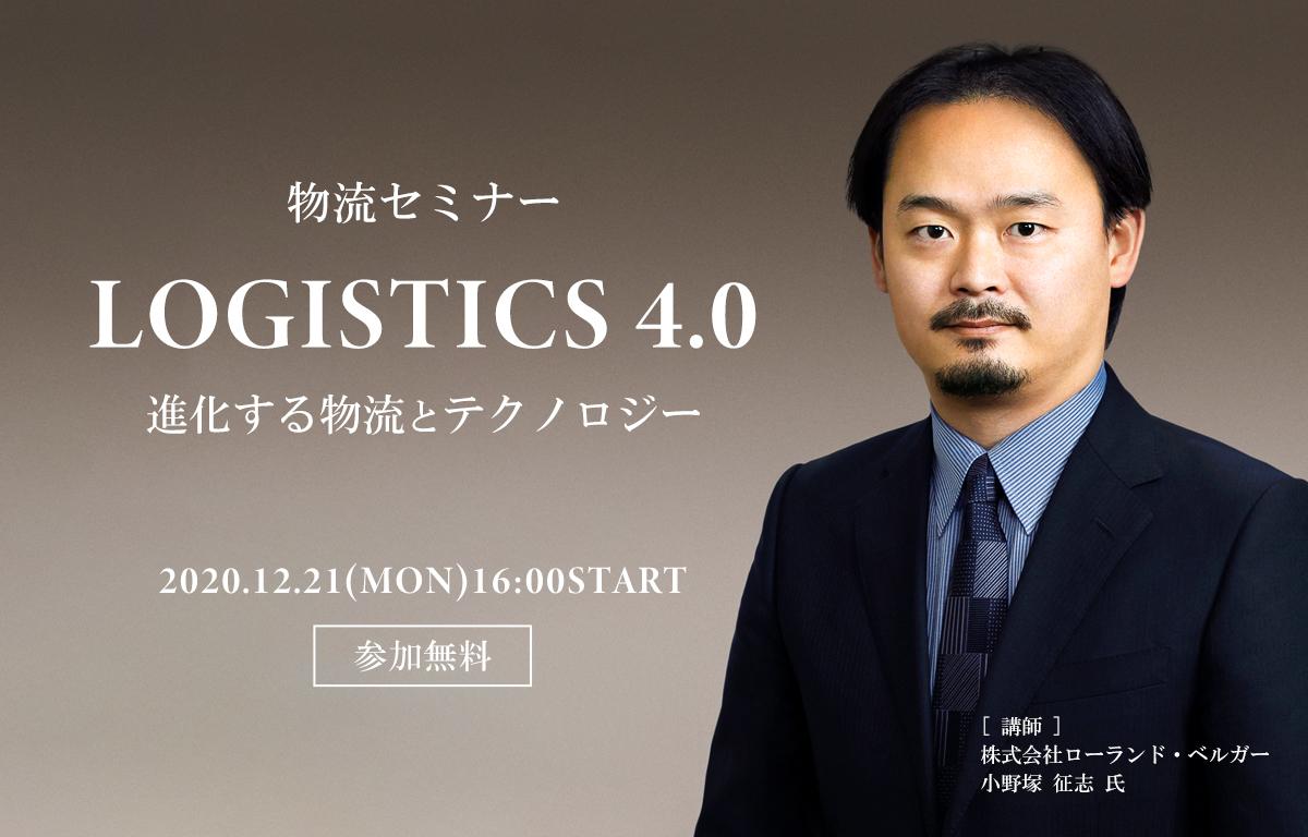 物流セミナー『LOGISTICS 4.0 ~進化する物流とテクノロジー』