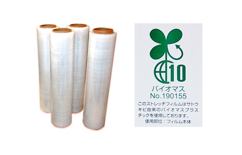 CO2削減 バイオマス  ストレッチフィルム