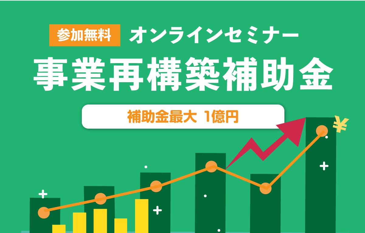 【最大1億円】事業再構築補助金セミナー 3月12日