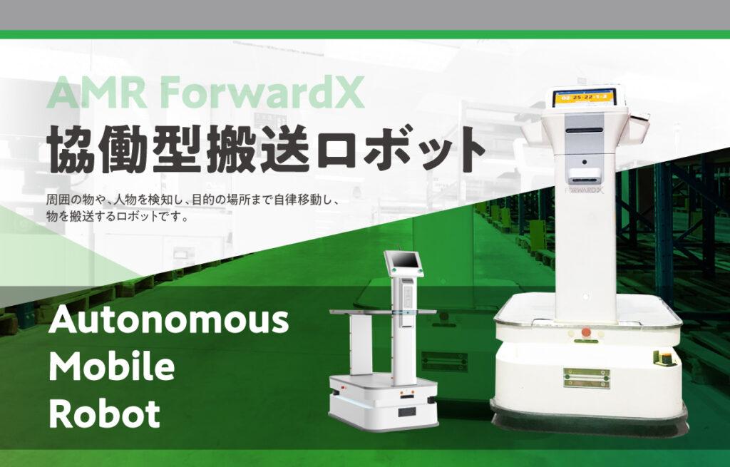 ForwardX AMR 協働型自律搬送ロボットパンフレット
