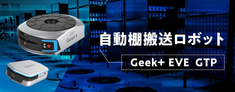 棚搬送型ロボット EVE