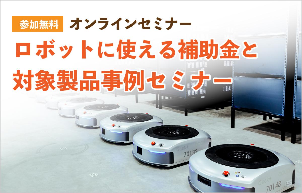 ロボットに使える補助金と 対象製品事例セミナー