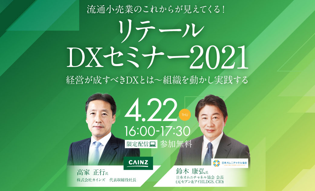 リテールDXセミナー2021 経営が成すべきDXとは~組織を動かし実践する~