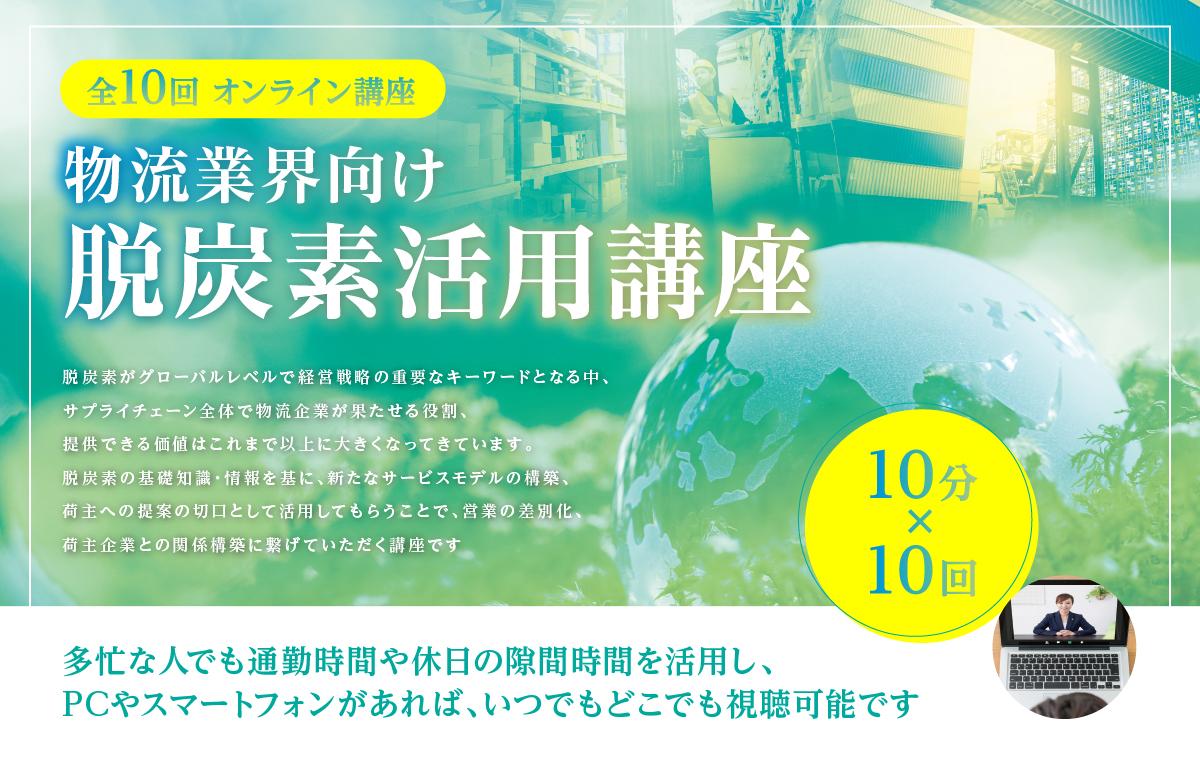 【有料講座】10分×10回 物流業界向け「脱炭素活用講座」